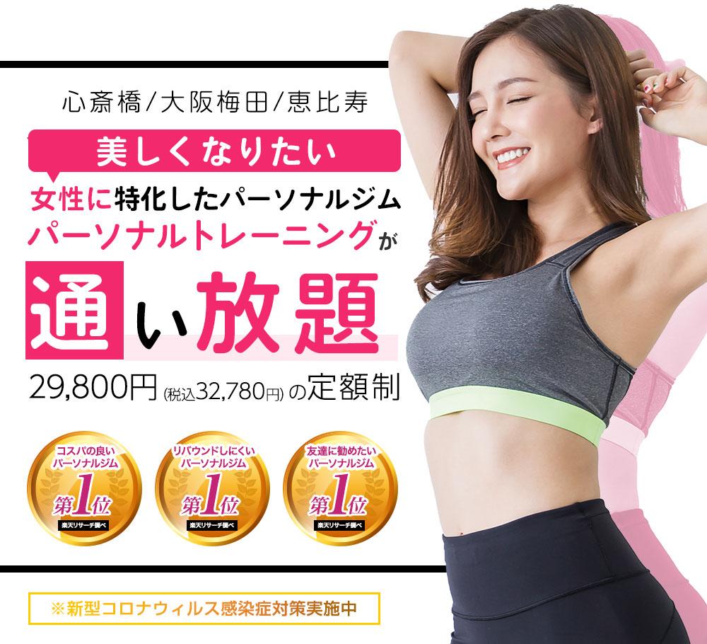 LIM心斎橋本店大阪梅田店恵比寿店
