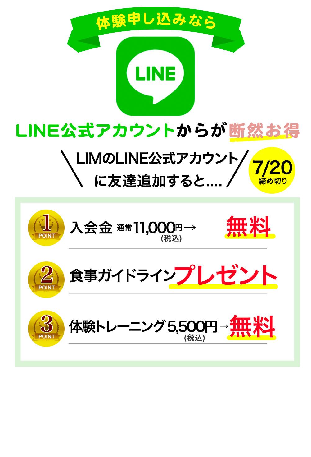 LINE公式アカウントなら