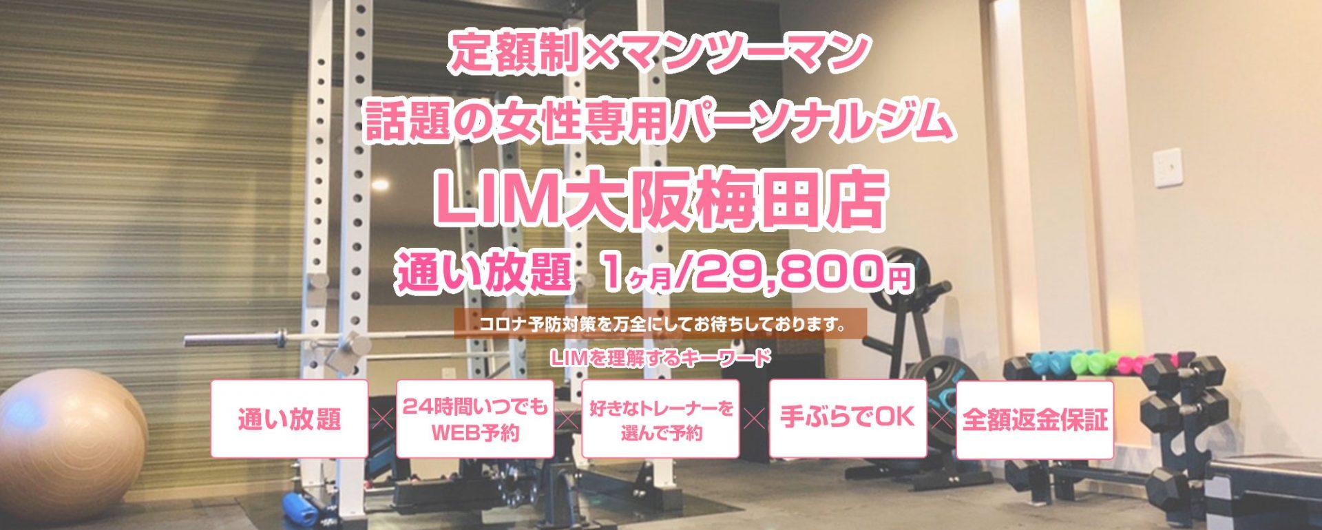 LIM大阪梅田店