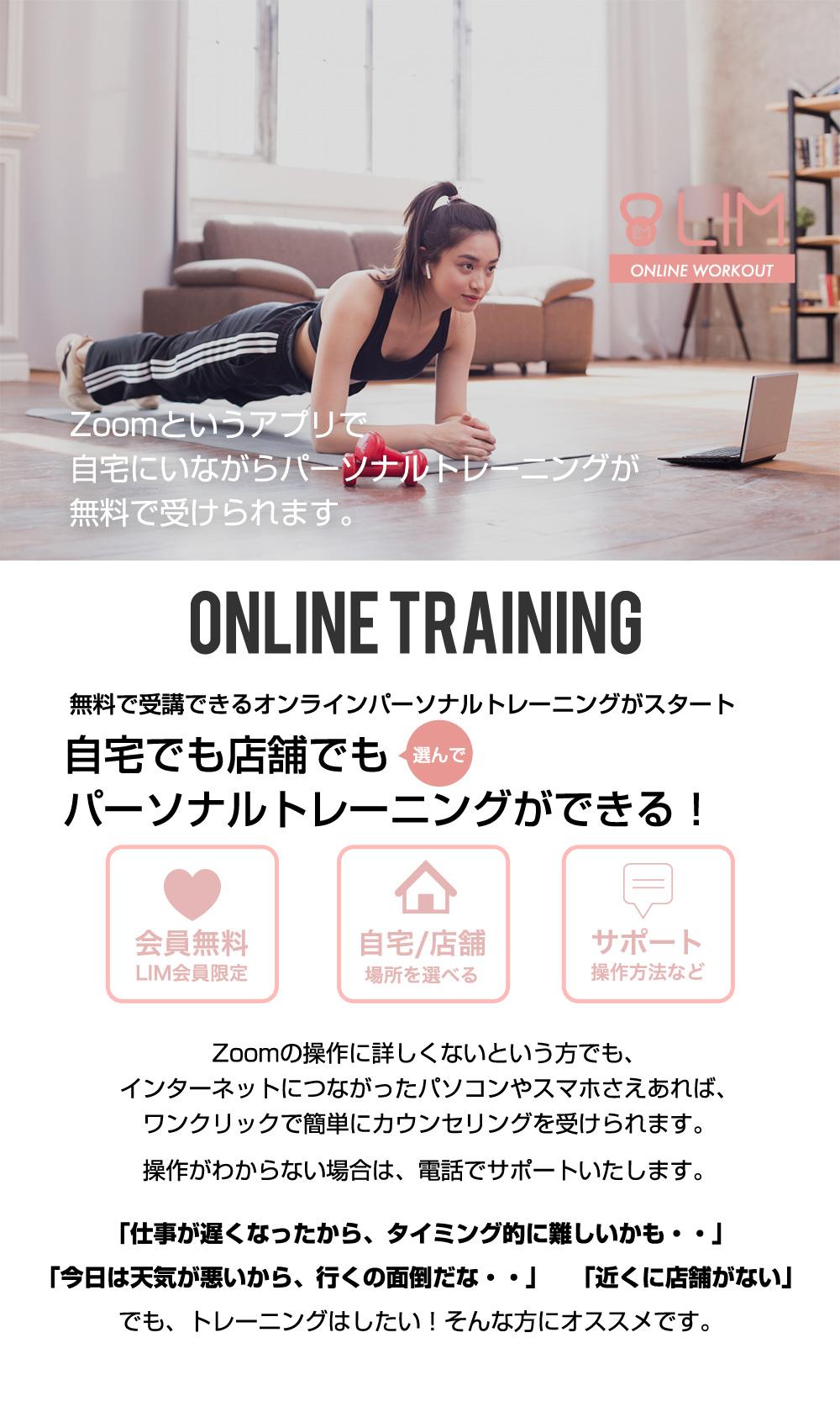 オンライントレーニング開始